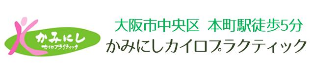 めまい・ふらつき|大阪本町5分|かみにしカイロプラクティック整体